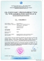 Certifikát hyperbarická komora HBK800